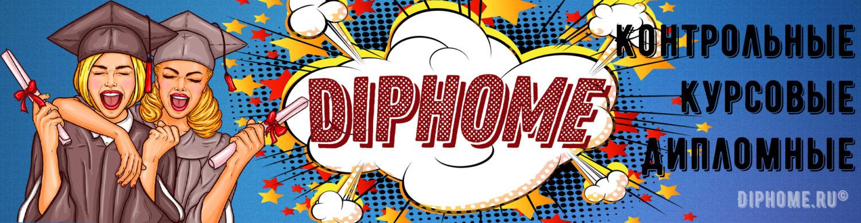 DipHome - Помощь с учебой